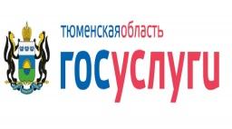 Портал госуслуг Тюменской области